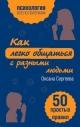 Как легко общаться с разными людьми. 50 простых правил